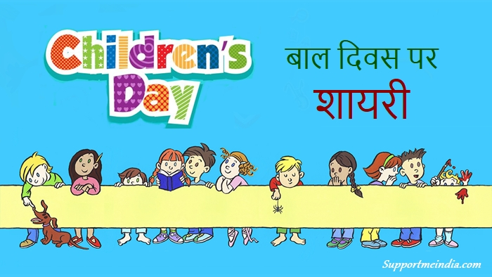 Childrens Day Shayari in Hindi