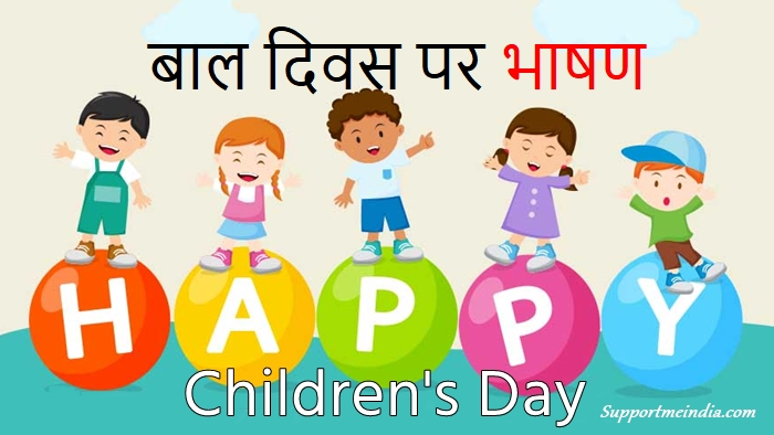 Children's Speech in Hindi