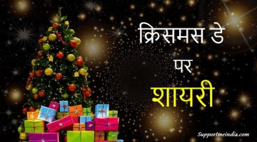 Christmas Day Shayari in Hindi