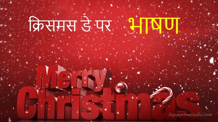 Christmas Day Speech in Hindi