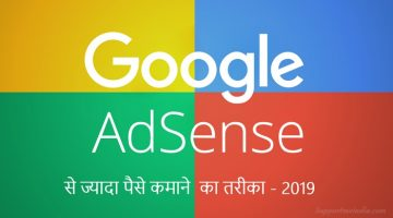 Earn More with Google AdSense