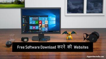 Free Software Download Karne Ke Liye Top 10 Websites