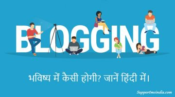 Future of Blogging in Hindi