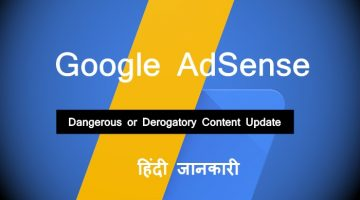 Google Adsense Dangerous or Derogatory Content Update