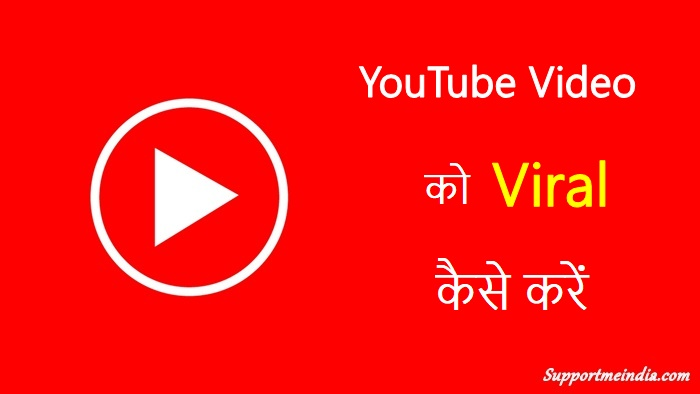 How to Make YouTube Video Viral