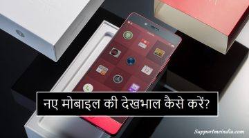 New Mobile Phone Buy Karne Ke Baad Uski Dekhbhal Kaise Kare