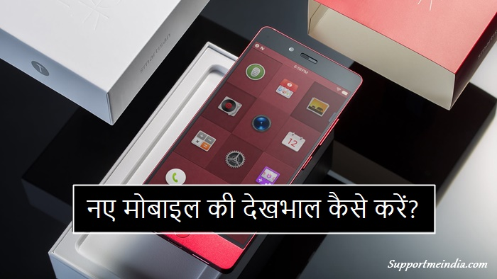 New Mobile Take Care Tips in Hindi