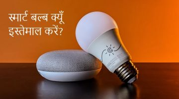 Light Bulb Ki Jagah Smart Light Bulb Kyu Use Kare – 5 Badi Wajah