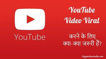 YouTube Video Ko Viral Karne Ke Liye Jaruri Hai Ye 10 Cheeje