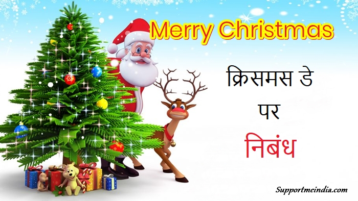 christmas day in hindi