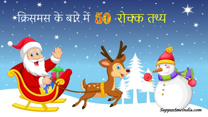Christmas Day Facts in Hindi