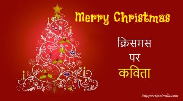 Christmas Day Poems in Hindi