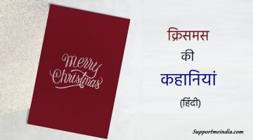 Christmas Day Stories in Hindi