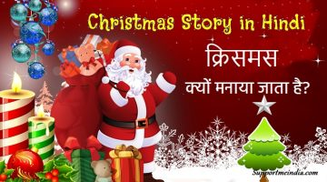 Christmas Story in Hindi