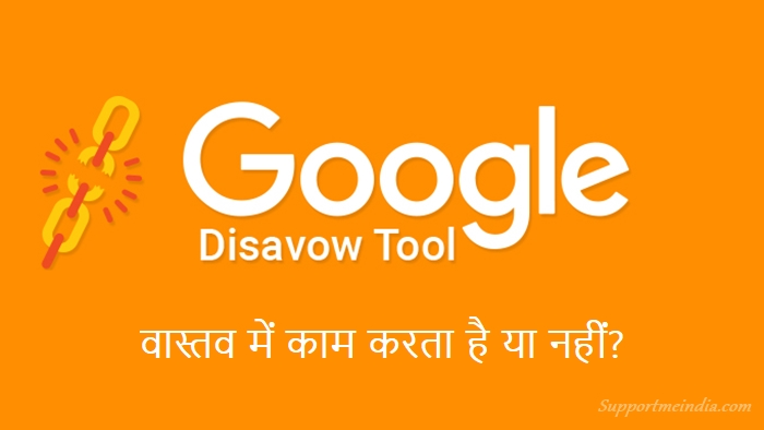 Does Google Disavow Tool Really Work