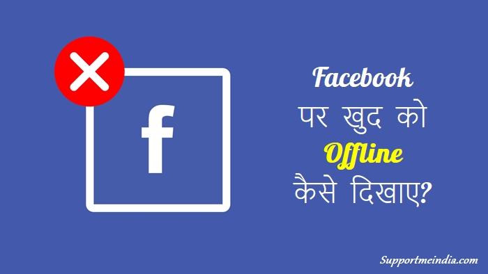 Facebook Offline Feature