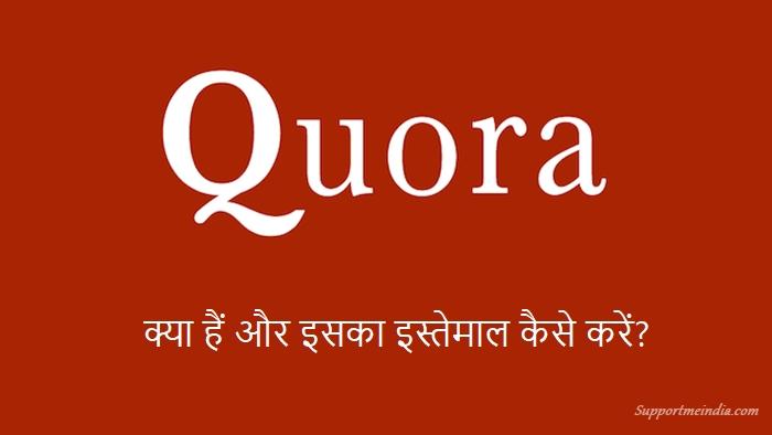 Quora क्या है और इसका इस्तेमाल कैसे करें?