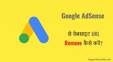 Adsense Account Se Website URL Remove Kaise Kare