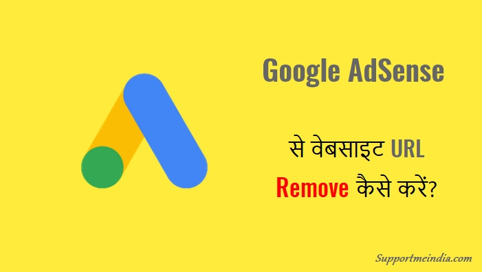 Adsense Account Se Website URL Remove Kaise Kare