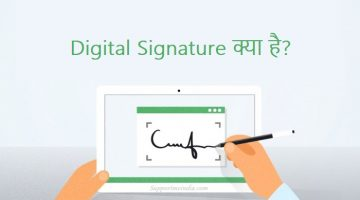 Digital Signature kya hai
