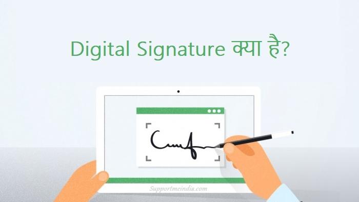 Digital Signature kya hai