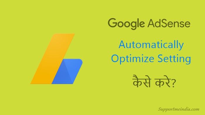 Google AdSense Automatically Optimize Setting