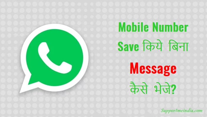 How to Send WhatsApp Message without Saving Phone Number