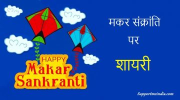 Makar Sankranti Shayari in Hindi
