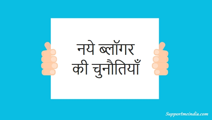 New Blogger Challenges in Hindi