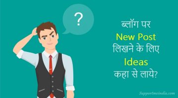 New Post Likhne Ke Liye Ideas Kaha Se Laye