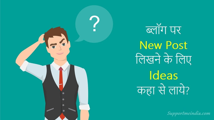 New Post Likhne Ke Liye Ideas Kaha Se Laye