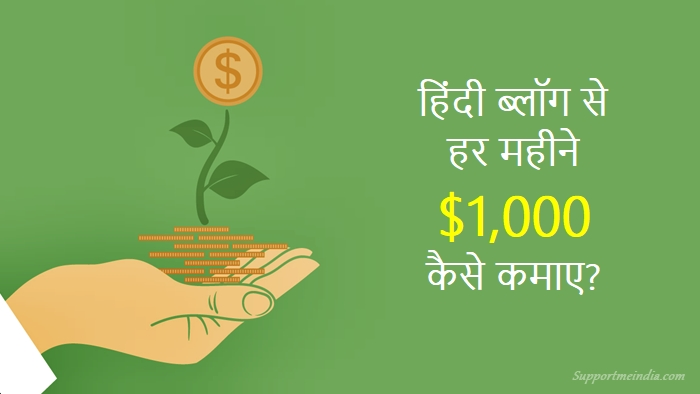 Earn $1000 from a Hindi blog