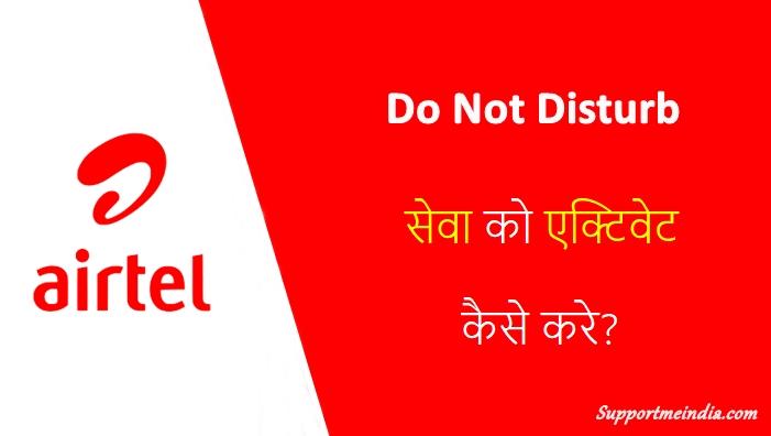 Activate Airtel DND