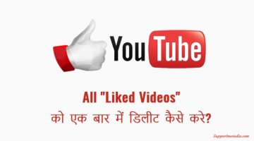 """यूट्यूब पर सभी """"Liked Videos"""" को एक बार में डिलीट कैसे करें?"""