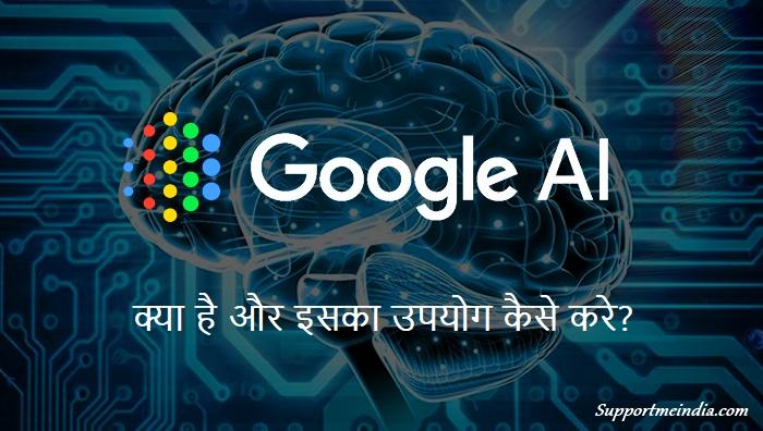 Google AI क्या है और इसका उपयोग कैसे करें?
