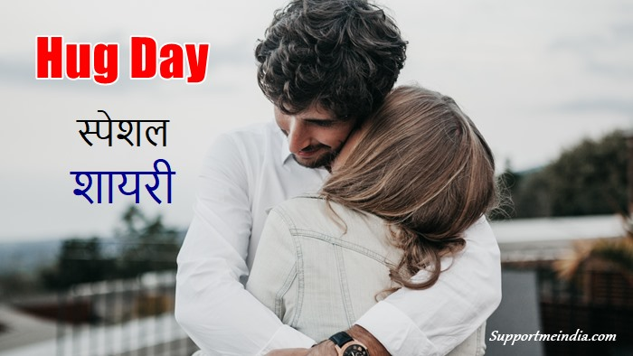 Hug Day Shayari in Hindi