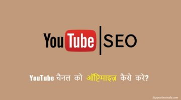 YouTube Channel Optimization Hindi