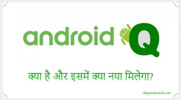 Android Q क्या है?