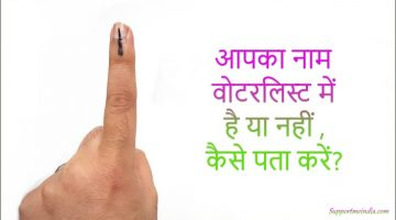 search by details voter list