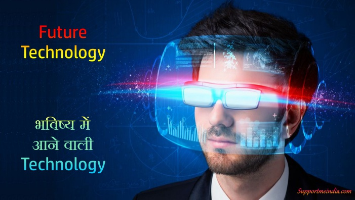 Future Technology in Hindi