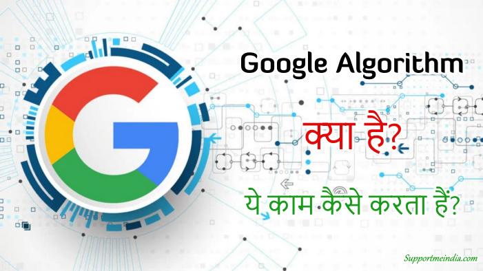 Google Algorithm क्या है