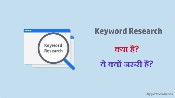 Keyword Research Kya Hai