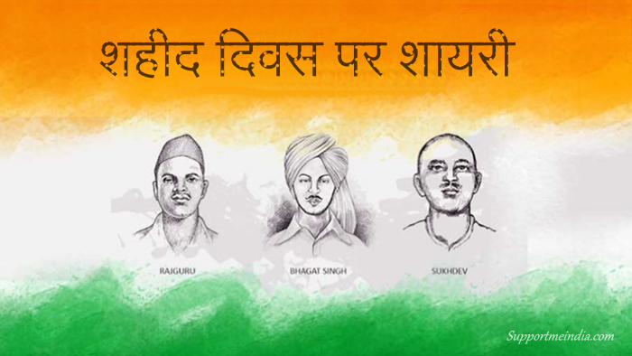 Shaheed Diwas Shayari in Hindi