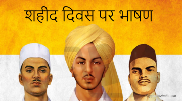 Shaheed Diwas Speech in Hindi
