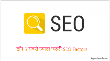 Top 5 Important SEO Factors in Hindi