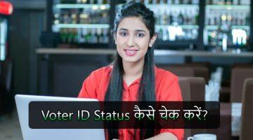Voter ID Status कैसे चेक करें?