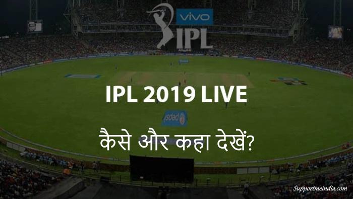 IPL 2019 Live kaise dekhe