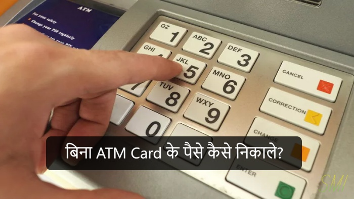 How to withdraw money without ATM Card