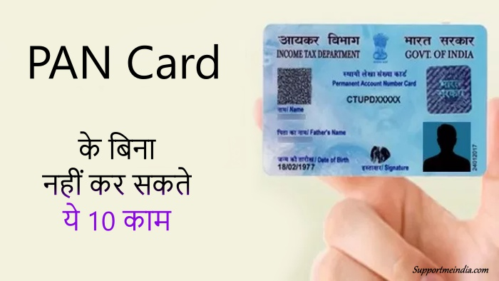 work that not will be without pan card