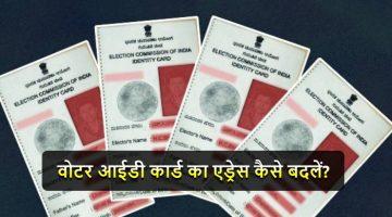 Change Address of Voter ID Card